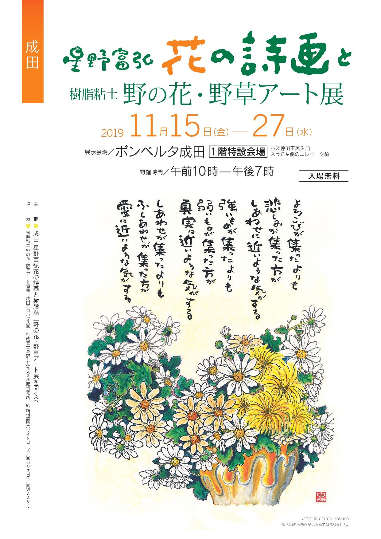 成田野の花・野草アート展