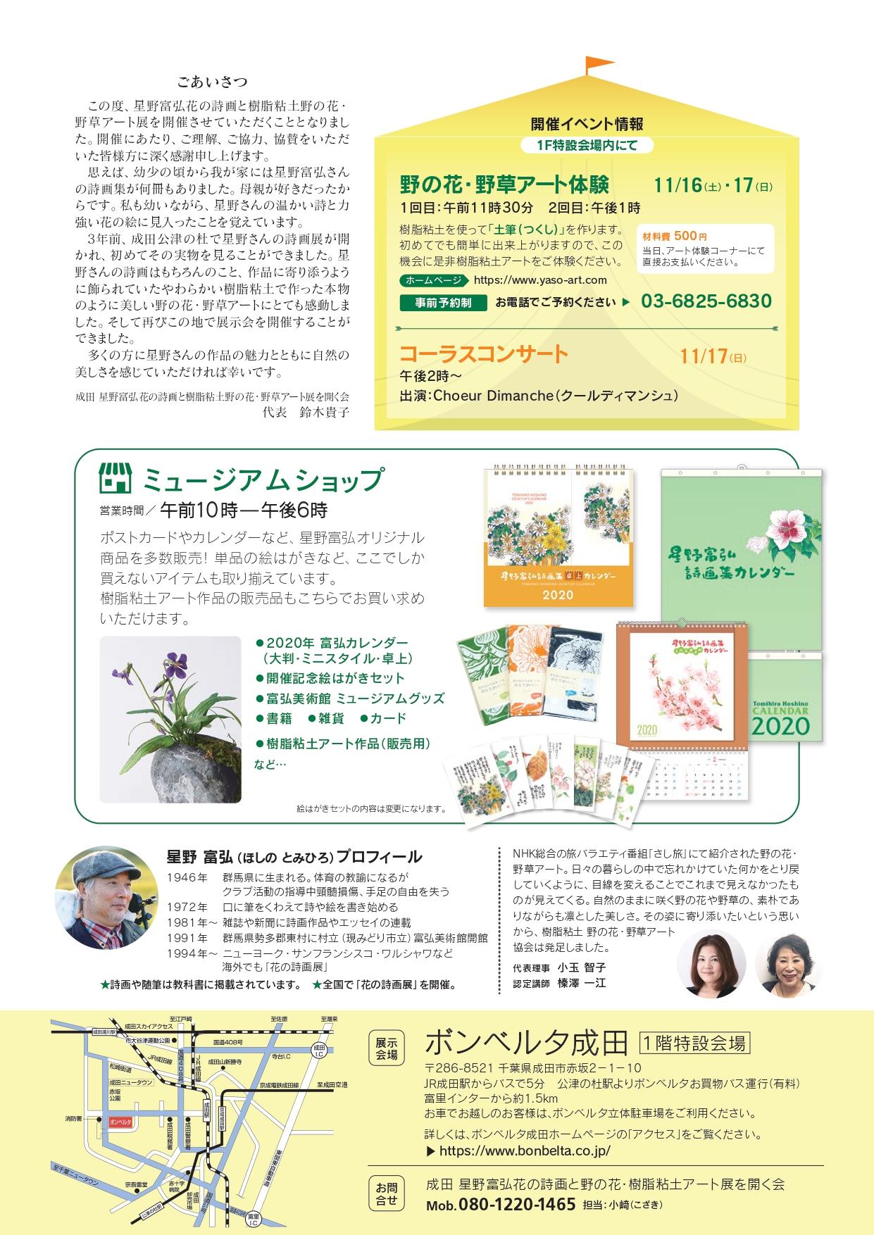 成田アート展A4_最終_page-0002