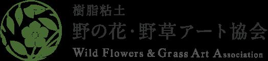 樹脂粘土 野の花・野草アート協会ロゴ
