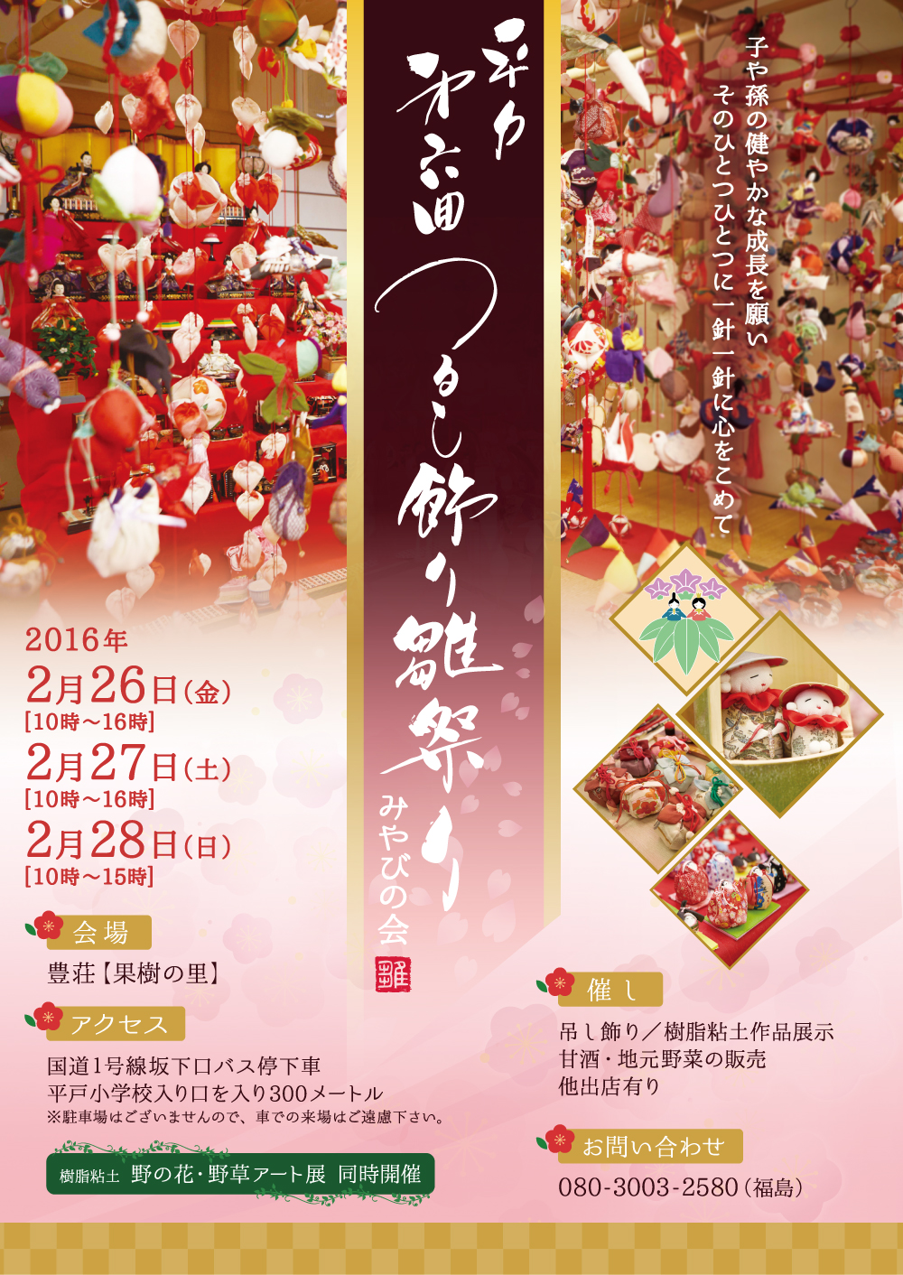 第6回 平戸吊るし飾り雛祭り(同時開催:樹脂粘土 野の花・野草アート展)