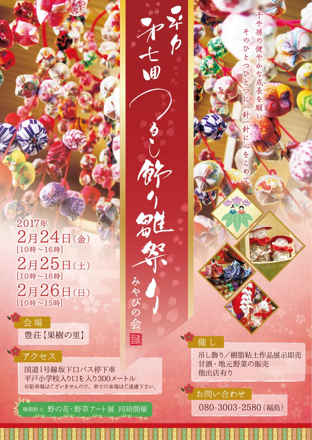 第7回 平戸吊るし飾り雛祭り(同時開催:樹脂粘土 野の花・野草アート展)