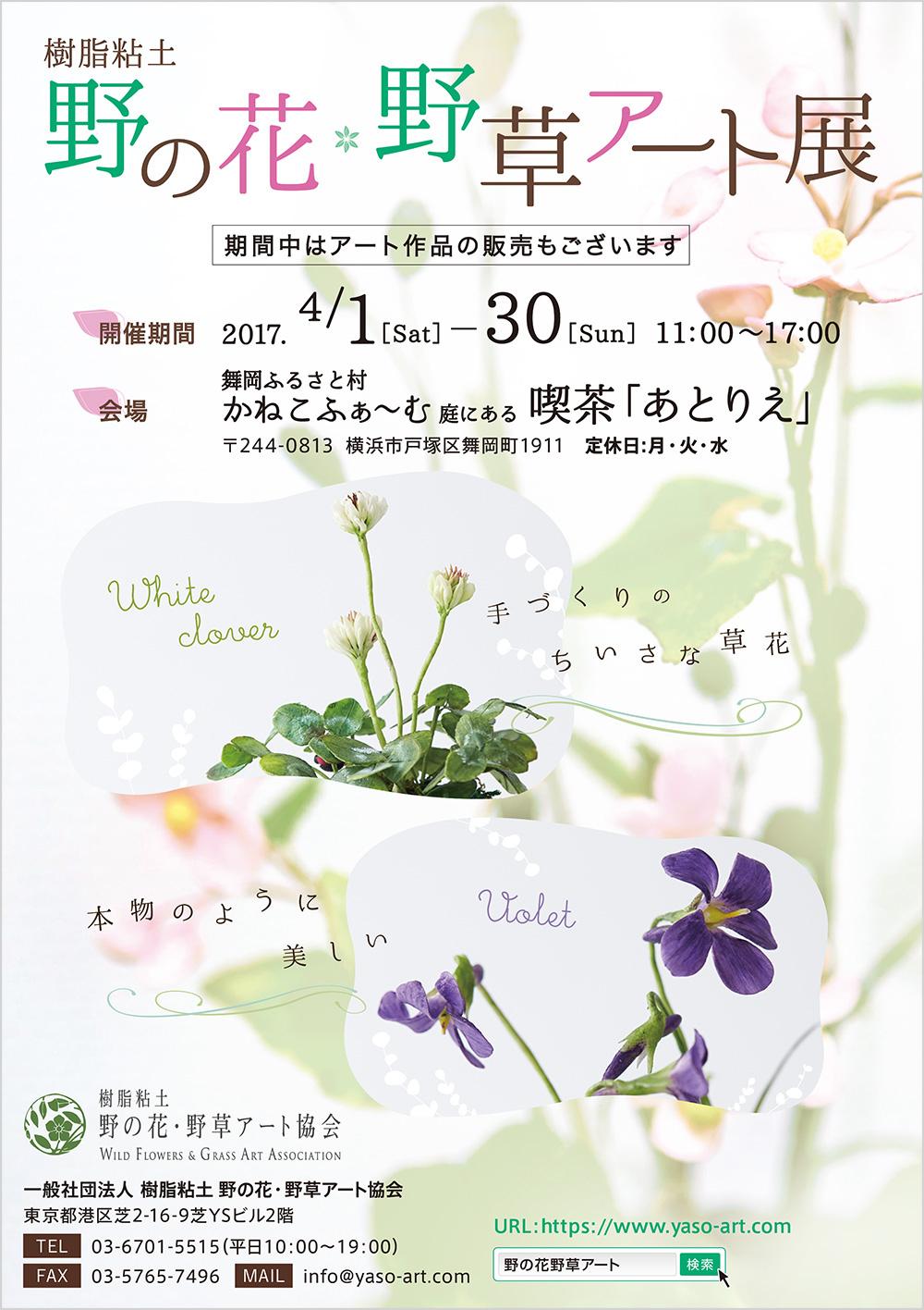 「樹脂粘土 野の花・野草アート展」 かねこふぁ〜む にて開催