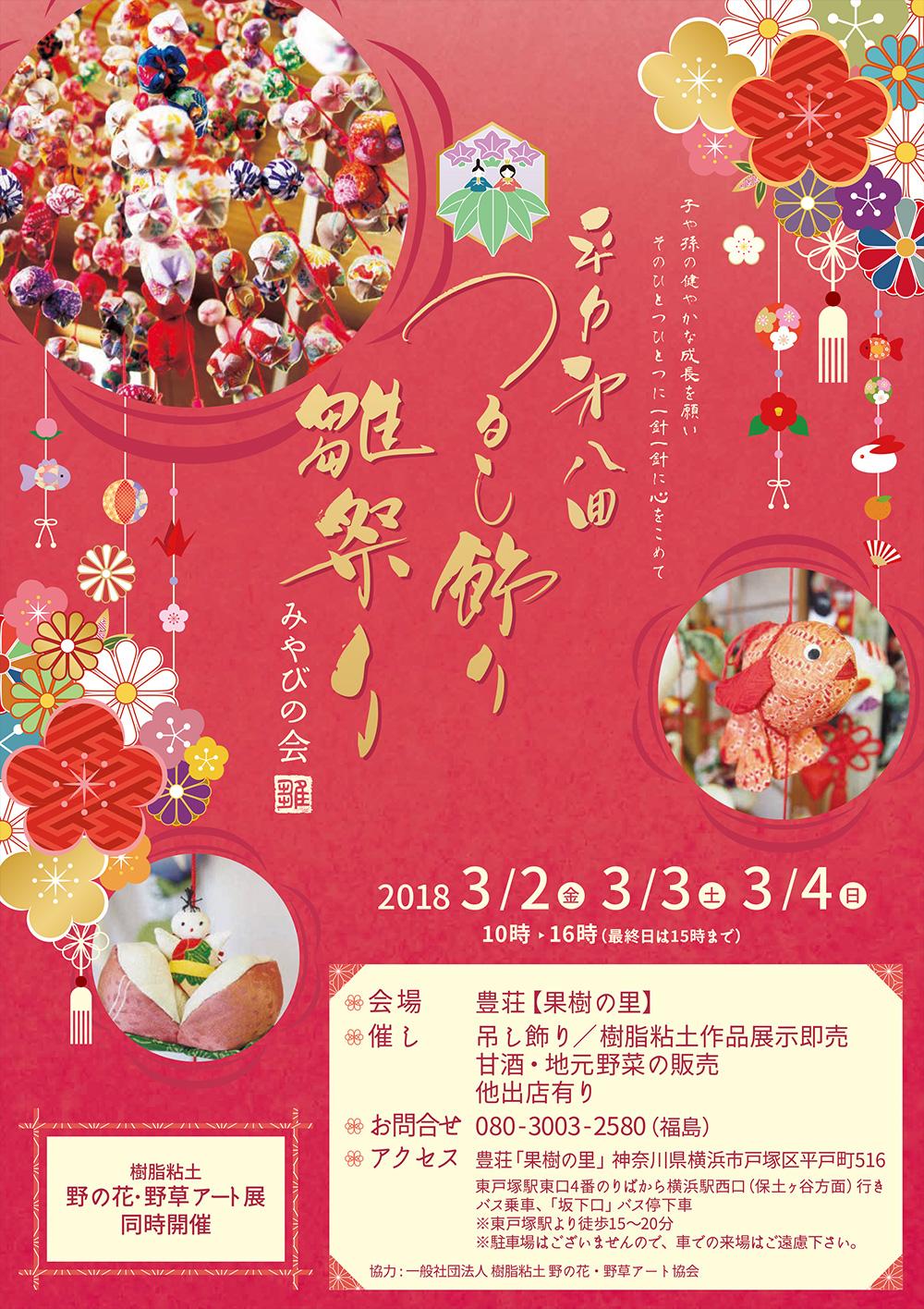 第8回 平戸吊るし飾り雛祭り(同時開催:樹脂粘土 野の花・野草アート展)