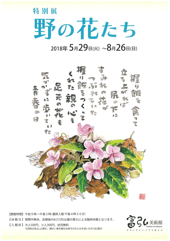 富弘美術館「特別展 野の花たち」に特別協力いたします