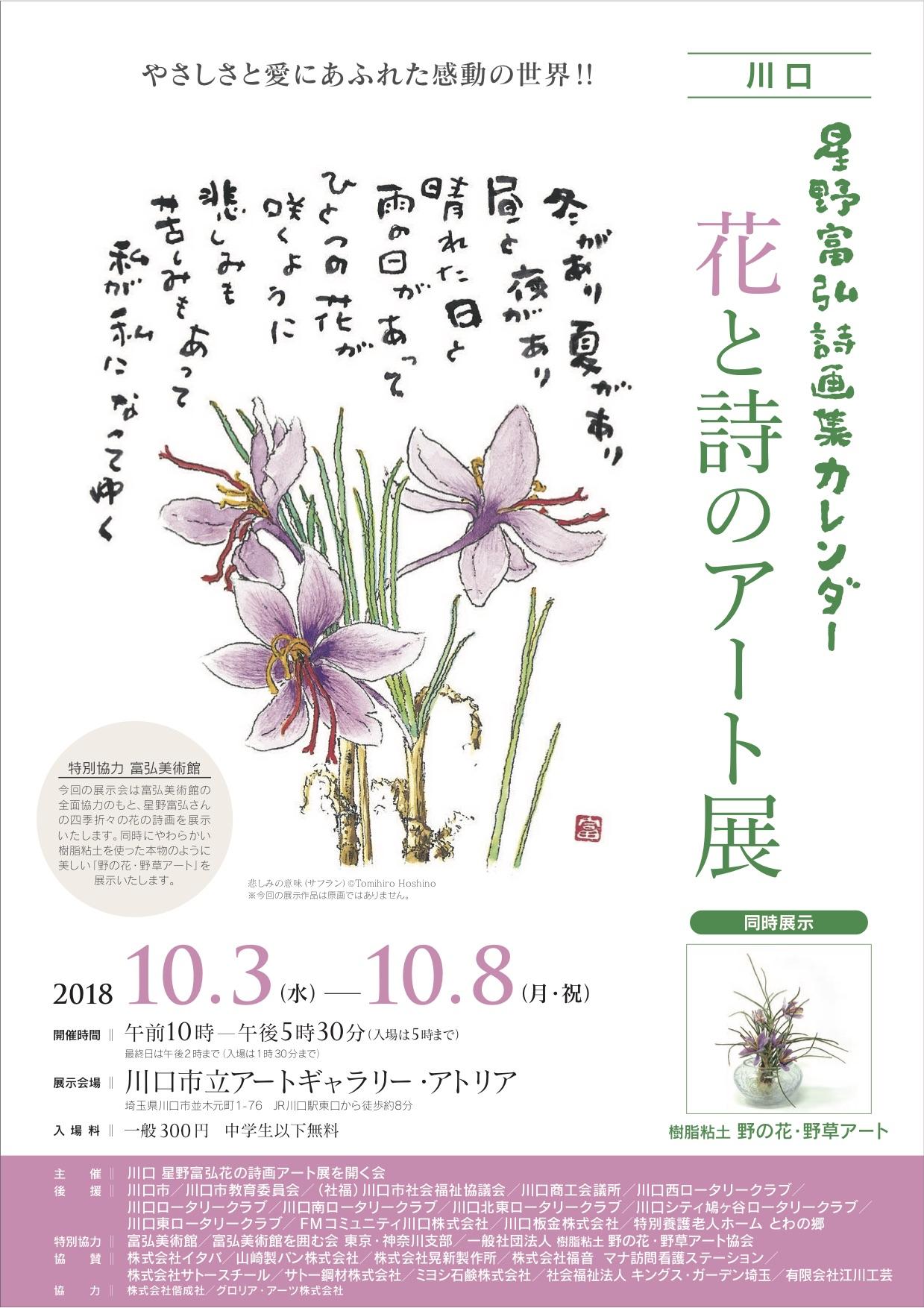 川口 星野富弘詩画集カレンダー 花と詩のアート展(同時開催:樹脂粘土 野の花・野草アート展)