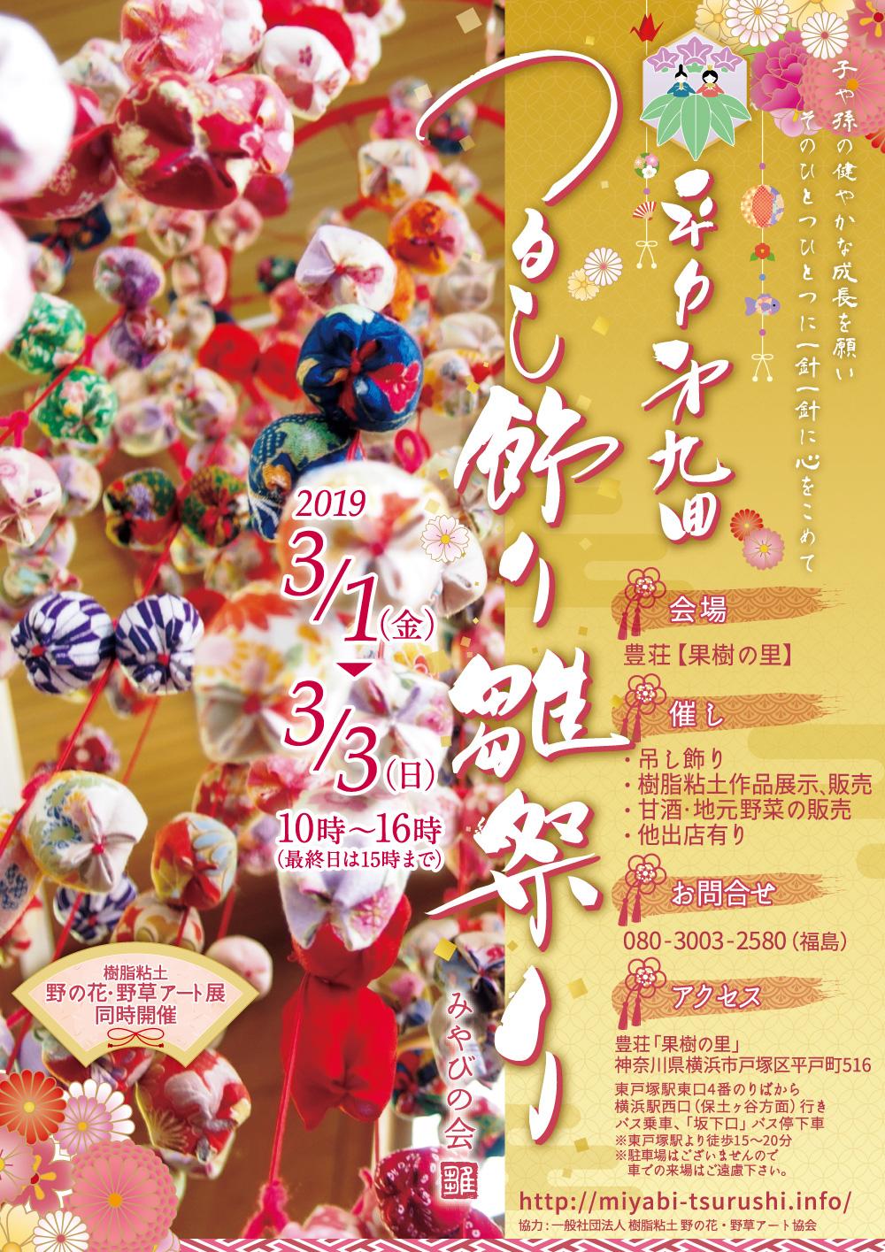 第9回 平戸吊るし飾り雛祭り(同時開催:樹脂粘土 野の花・野草アート展)