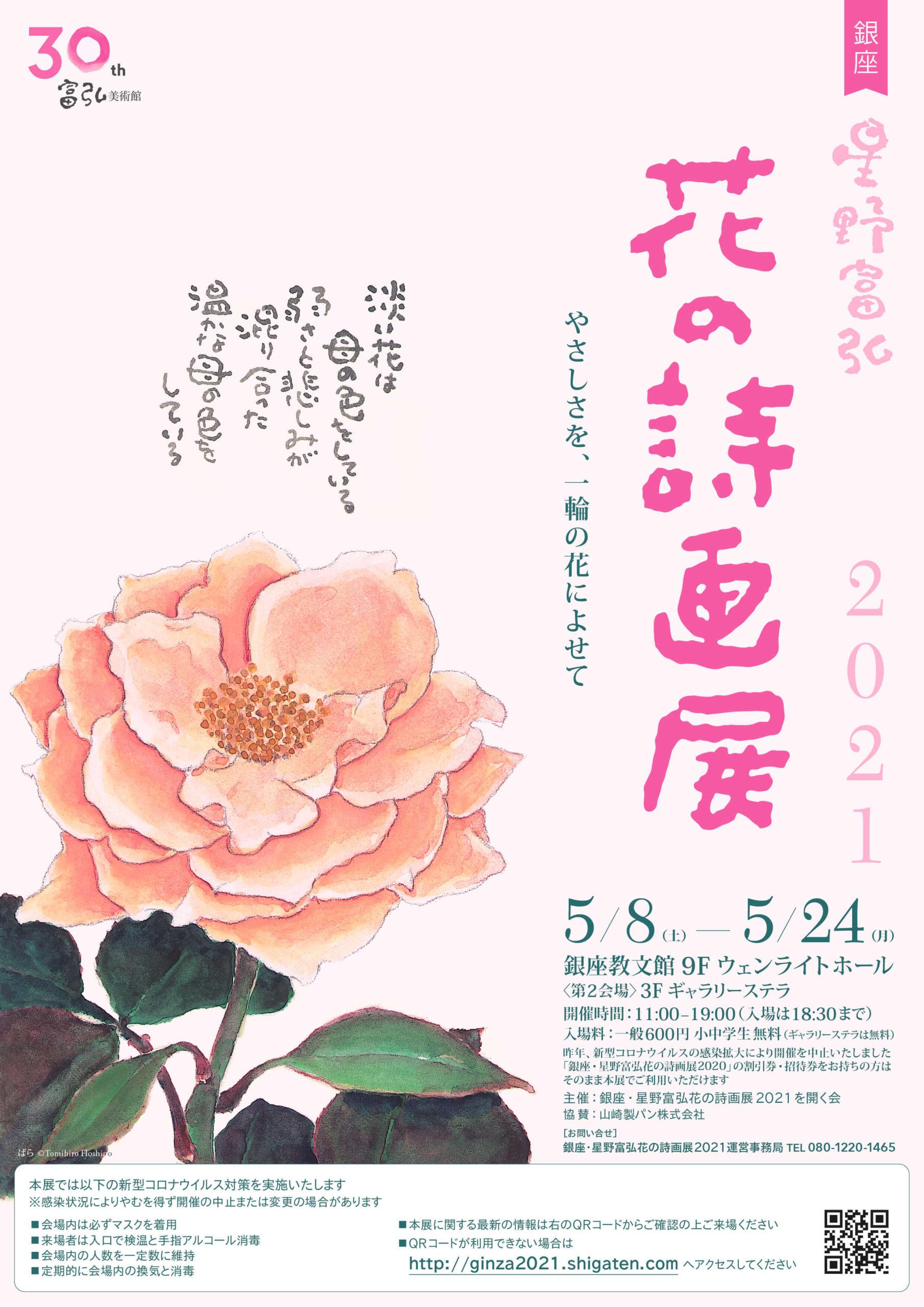 銀座・星野富弘花の詩画展2021「 やさしさを 一輪の花によせて 」